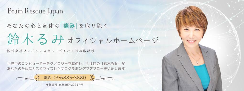 株式会社ブレインレスキュージャパン